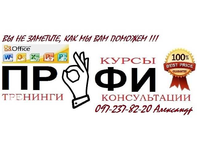 Корпоративные тренинги для руководителей, бухгалтеров, менеджеров и других специалистов (MS Excel, PowerPoint, Word).- объявление о продаже   в Украине