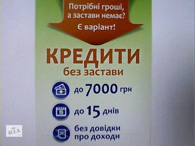 Кредит наличными- объявление о продаже  в Мариуполе (Донецкой обл.)