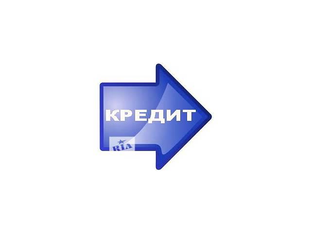 продам Кредитование Кредит Без предоплат! бу  в Украине