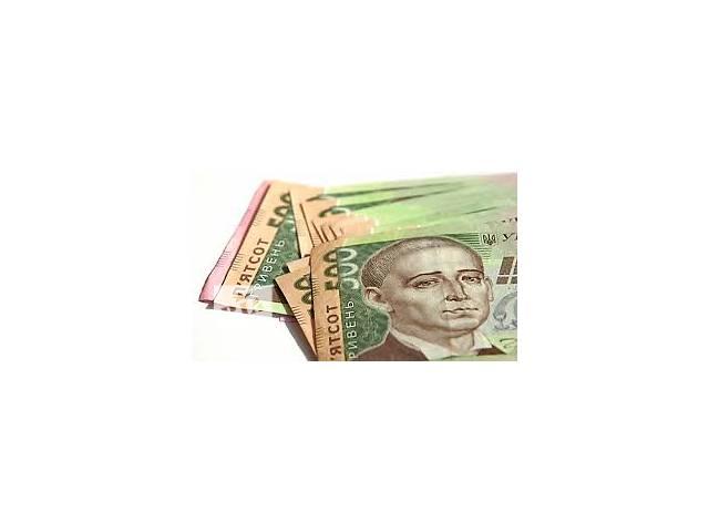 Кредиты без предоплат, взносов, страховок!- объявление о продаже  в Киеве