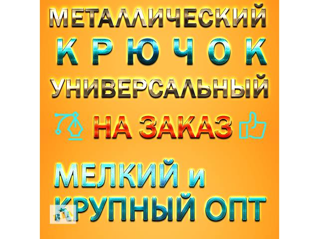 бу ⓵ → Крючок торговый металлический навесной для торгового оборудования (Опт и на заказ!): сетки, перфорацию, экспопаналей в Днепре (Днепропетровск)