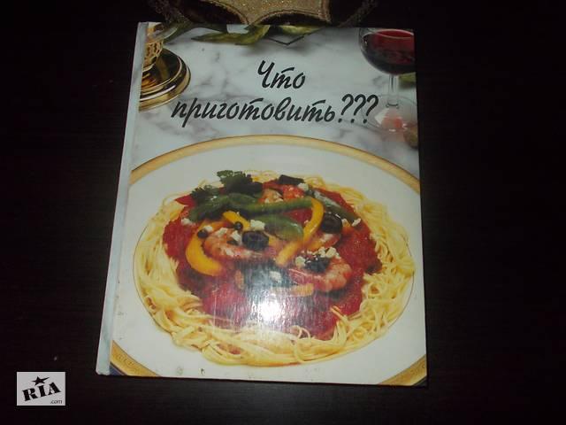 продам Кулинарное искусство бу в Николаеве