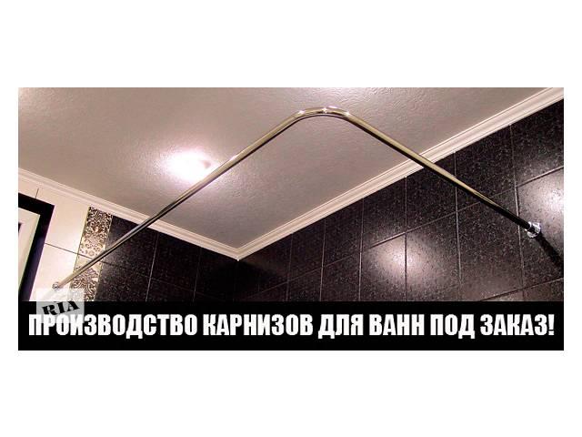 Купить карниз для ванны- объявление о продаже  в Харькове