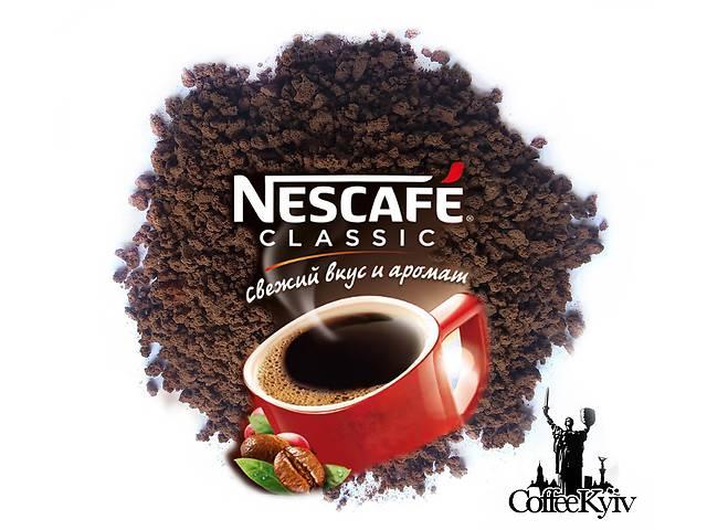бу Купить растворимый кофе Seda Classic (Nescafe Classic)  в Украине