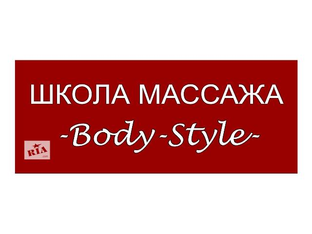 купить бу Курсы  массажа и SPA мастерства. Школа  Body-Style  в Украине