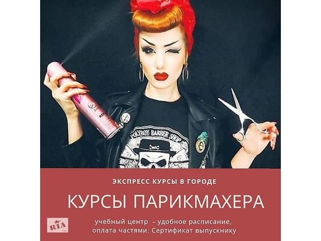 Курс парикмахера индивидуально- объявление о продаже   в Украине