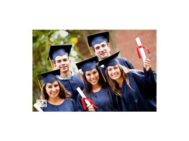 Курсовые, дипломные работы- объявление о продаже   в Украине