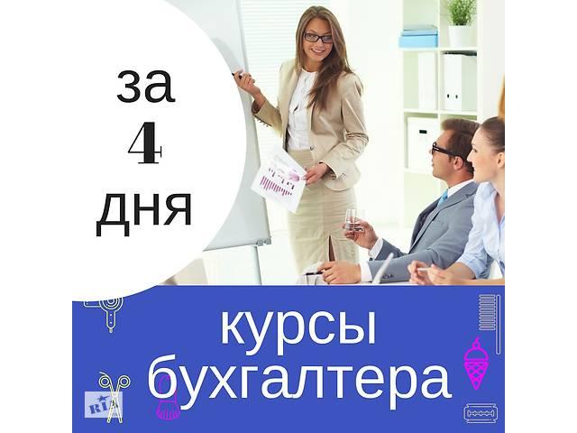 бу Курсы бухгалтера -4 дня с бесплатным проживанием  в Украине
