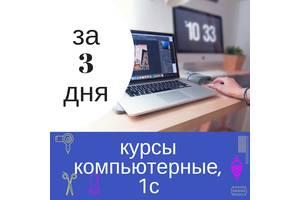 Курсы компьютерные, 1с- 3 дня,  с беспланым проживанием