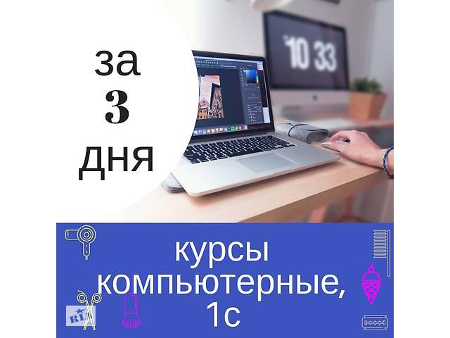 купить бу Курсы компьютерные, 1с- 3 дня,  с беспланым проживанием  в Украине
