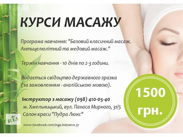 продам Курсы массажа в Хмельницком и райцентрах области бу в Хмельницкой области