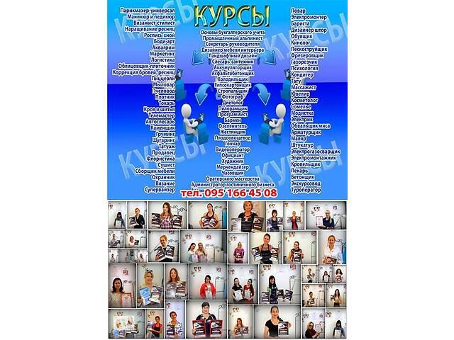 Курсы парикмахер, маникюр, визаж, косметолог, - объявление о продаже   в Украине