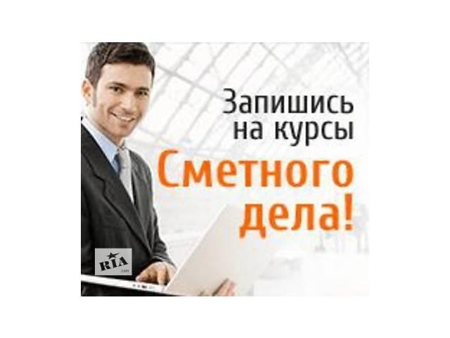 продам Курсы сметчика бу в Донецке