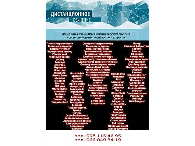 Курсы сварщик повар парикмахер шитье маникюр тату барист маляр токарь- объявление о продаже   в Украине