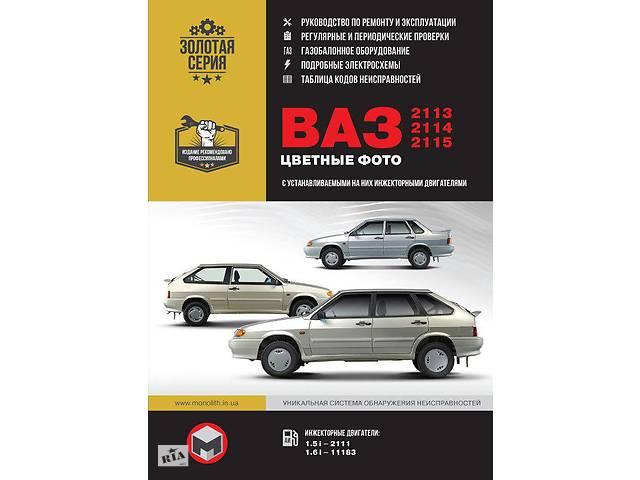 Лада (Ваз) 2113 / 2114 / 2115 (Lada (VAZ) 2113 / 2114 / 2115). Руководство по ремонту в цветных фотографиях, инструкц...- объявление о продаже  в Харькове