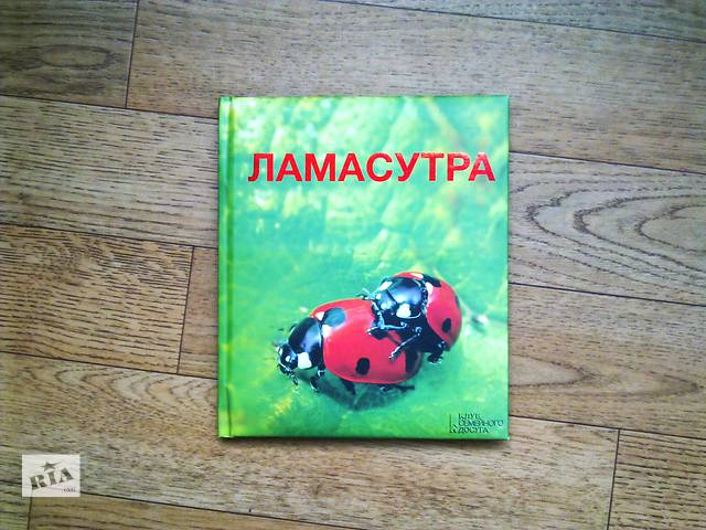 бу Ламасутра в Днепре (Днепропетровск)