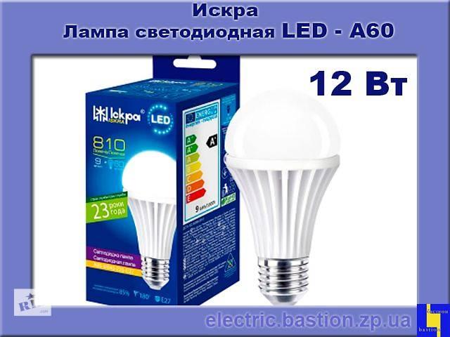 продам Лампа LED A60 12 Вт/840-220 Е27 светодиодная. Искра бу в Запорожье