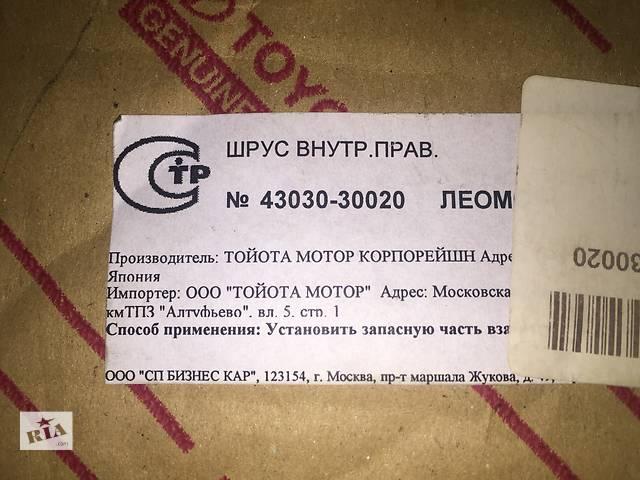 купить бу Lexus GS  2006-2009 г.в   Шрус внутренний правый  № 43030-30020 в Львове
