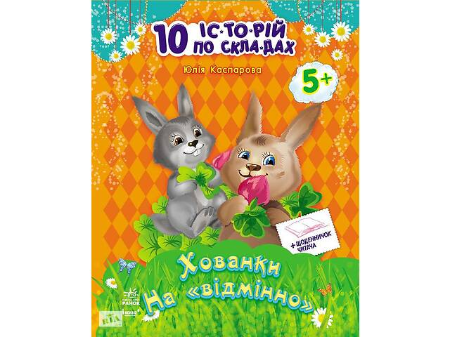 10 ис-то-рий по сло-гам с дневником : Прятки на отлично (у) 271019- объявление о продаже  в Одессе