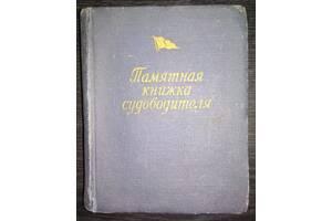 А.Н.А.Н.Кремлянский. Памятная книжка судоводителя. Справочник (1962 г.)