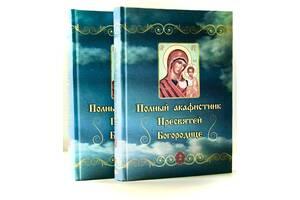 Акафистник полный Пресвятей Богородице в 2-х томах (70 акафистов)