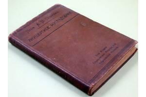 Акушерское исследование 1910 г Проф. Губарев А.П