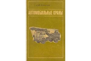 Автомобильные краны А.И.Астахов