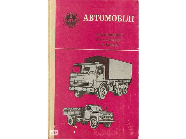 Автомобили П.И.Бортницкий Б.П.Вакуленко А.М.Дзюбан- объявление о продаже  в Киеве