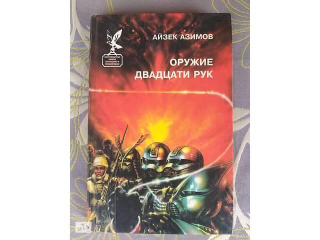 бу  Айзек Азимов  Оружие двадцати рук Библиотека приключений фантастики в Запорожье