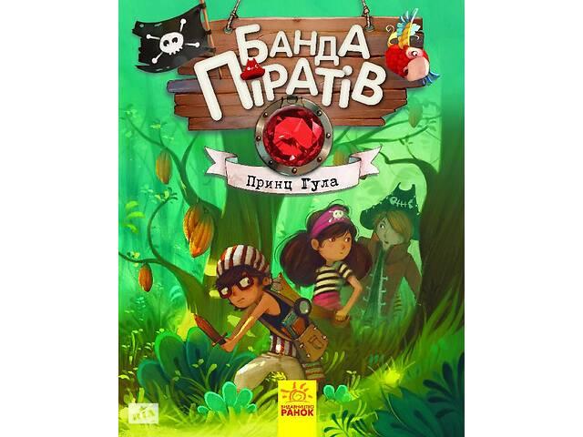 купить бу Банда пиратов : Принц Гула (у) 797002 в Одессе