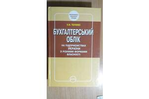 Бухгалтерский учет на предприятиях Украины