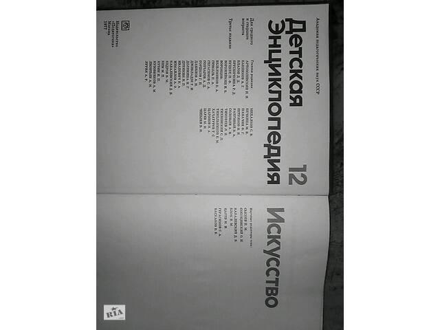 Детская Энциклопедия Искусство- объявление о продаже  в Горишних Плавнях (Комсомольск)