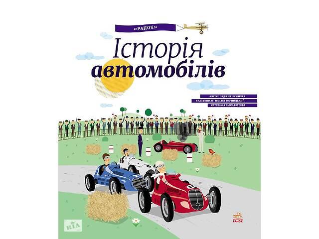 бу Детская энциклопедия: История автомобилей (у) 626003 в Одессе
