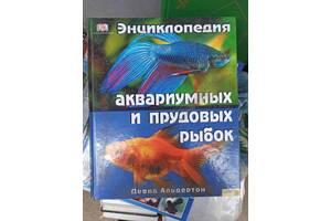 Енциклопедія Акваріумних та Ставкових риб.