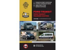 Ford Transit / Ford Tourneo Custom (Форд Транзит / Форд Торнео Кастом). Руководство по ремонту, инструкция по эксплуа...