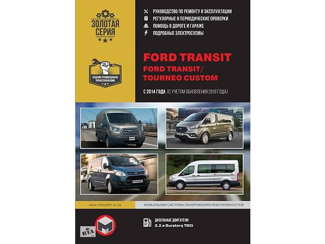бу Ford Transit / Ford Tourneo Custom (Форд Транзит / Форд Торнео Кастом). Руководство по ремонту, инструкция по эксплуа... в Харькове