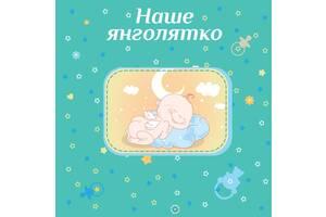 Фотоальбом EVG 20sheet Baby collage Pink w/box (UA) (6239790)