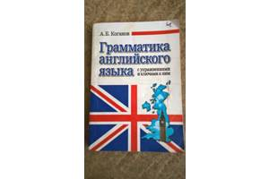 Грамматика английского языка А.Б. Коганов.