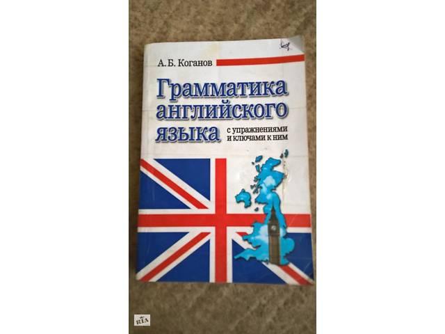 купить бу Грамматика английского языка А.Б. Коганов. в Мукачево
