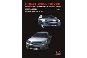 Great Wall Hover (Грейт Вол Ховер). Руководство по ремонту, инструкция по эксплуатации. Модели с 2007 года выпуска, о...