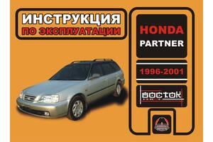 Honda Partner (Хонда Партнер). Инструкция по эксплуатации, техническое обслуживание. Модели с 1996 по 2001 года выпуска