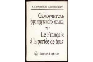 К.К.Парчевский Е.Б.Ройзенблит Самоучитель французского языка 2001