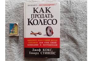 Как продать колесо