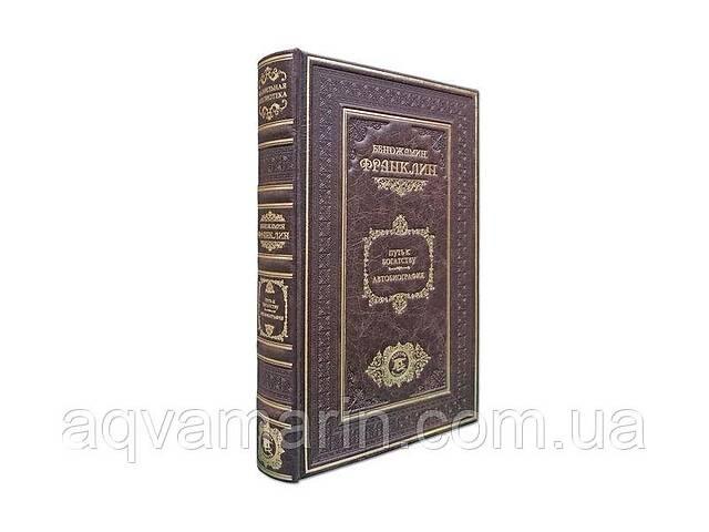 продам Книга элитная серия подарочная BST 860189 165х270х40мм Франклин Б. Путь к богатству (Gabinetto) в кожанном переплете бу в Дубно