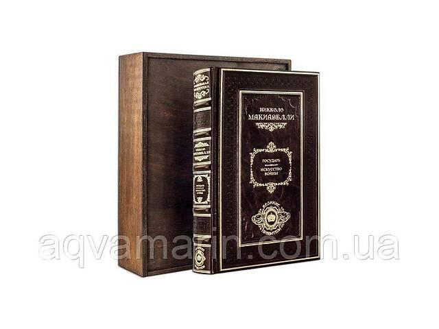 Книга элитная серия подарочная BST 860190 165х270х40 мм Макиавелли Н. Государь (Gabinetto) в кожанном переплете- объявление о продаже  в Дубно