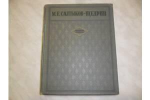Книга М.Е.Салтыков – Щедрин «Избранные сочинения» 1947г.
