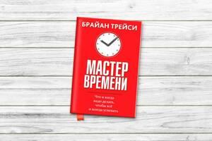 """Книга: """"Мастер времени"""""""