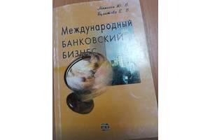 Книга Международный банковский бизнес