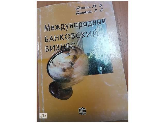 продам Книга Международный банковский бизнес бу в Ивано-Франковске