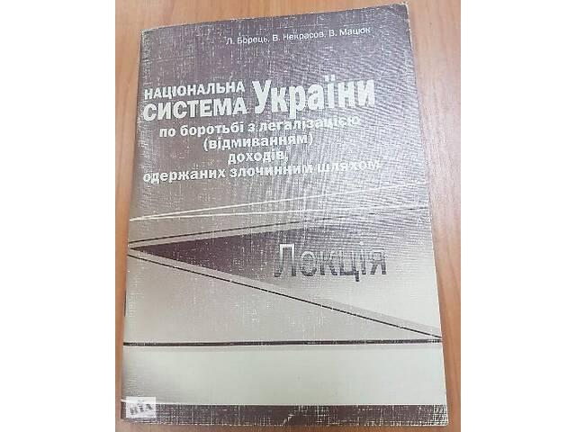 купить бу Книга Национальная система по борьбе с отмыванием доходов в Ивано-Франковске